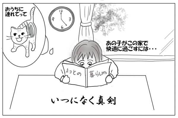 本に読みふける
