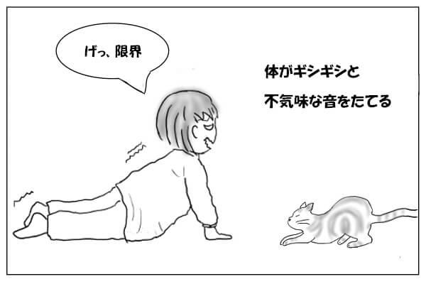 背筋を鍛える女