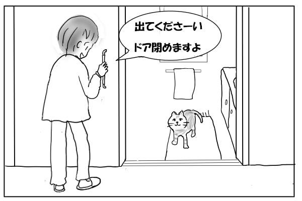 ドアを閉めようとする女