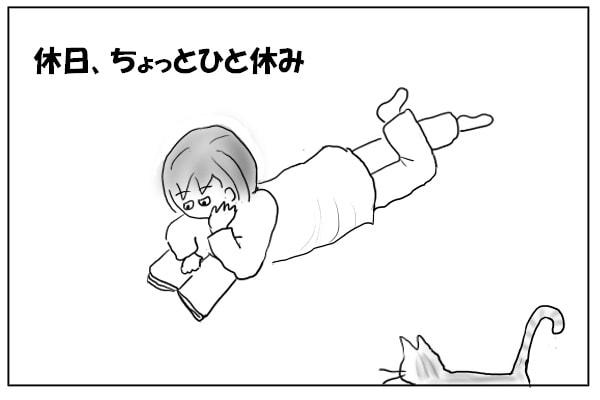 寝転んで読書