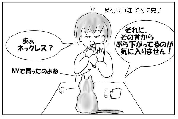 化粧する女3