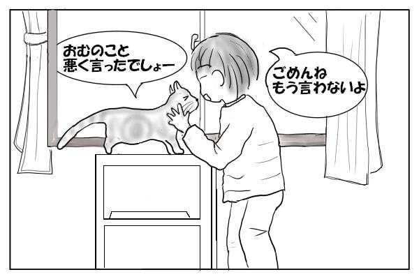 猫に謝る女