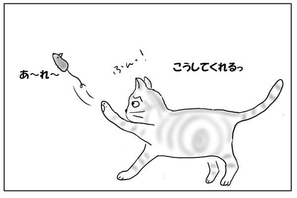 ねずみで遊ぶ猫