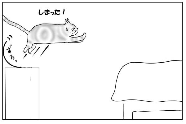 ジャンプしそこねた猫