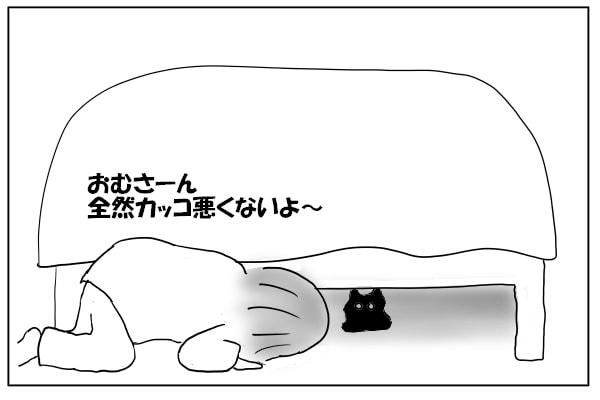 ベッドの下の猫