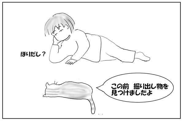 猫と寝転ぶ