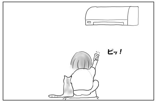 エアコンの温度を上げる