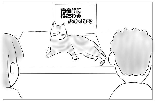 寝ぞべる猫
