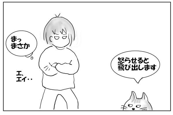 腹の中身4