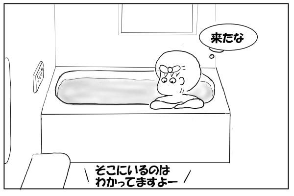 風呂に入る女