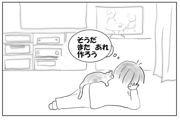 寝っ転がる女