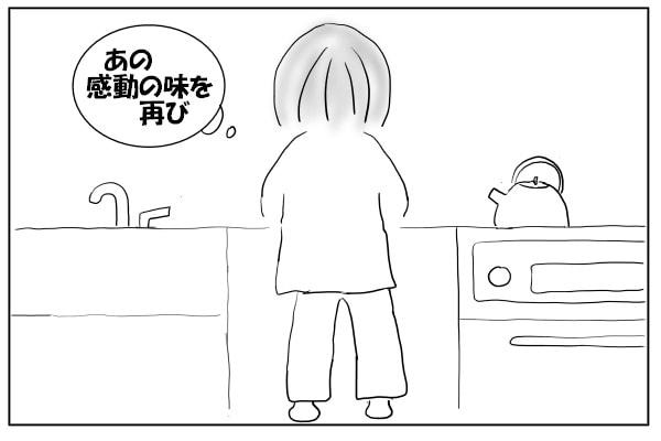 キッチンに立つ女