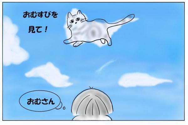 空の上の猫