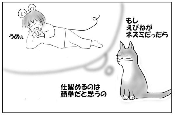 猫の言い分2
