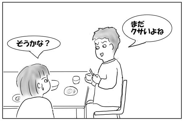 夫婦の食事中