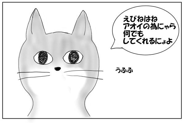 お姫さまの猫