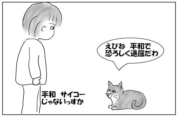 ワガママな猫
