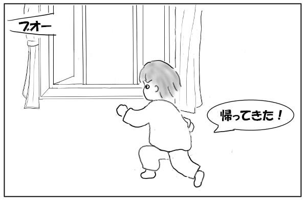 迎えに走る女