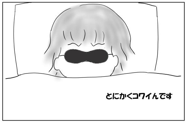 アイマスクをつけて就寝
