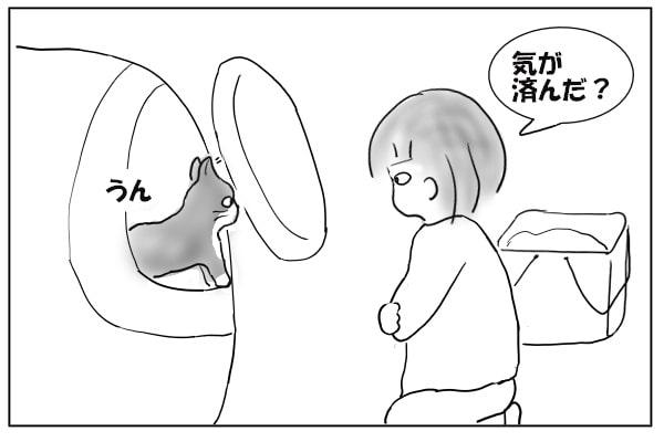 猫を待つ女
