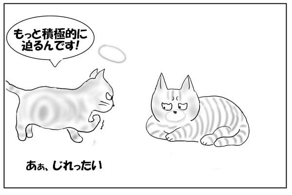 アドバイスする猫