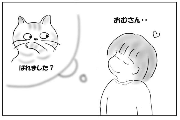 大好きな猫を思い出す
