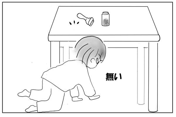 テーブルの下をさがす