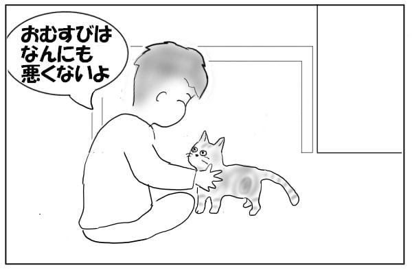 猫をなでる