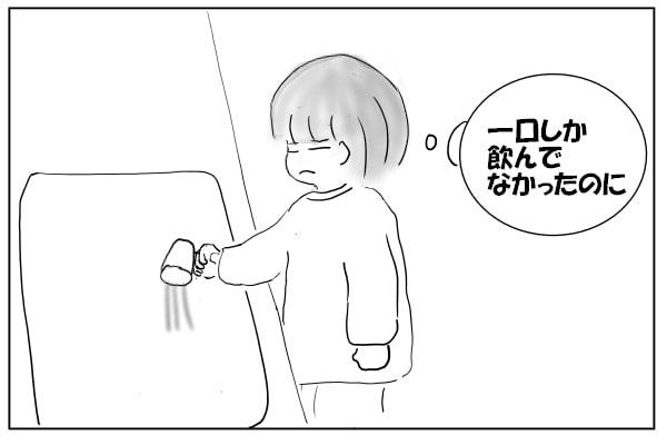 水を捨てる人
