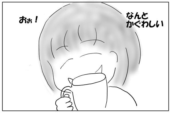 新茶のよい香り