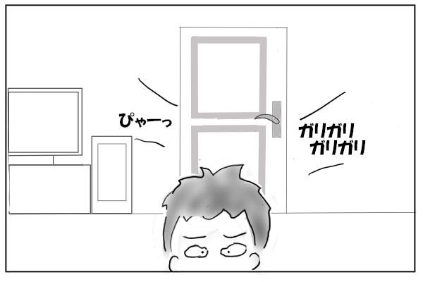 騒がしいドアの向こう