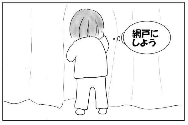 窓を開ける人