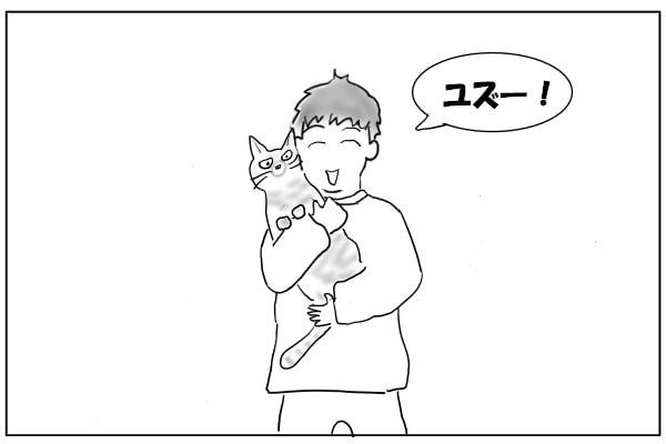 猫をだっこする夫