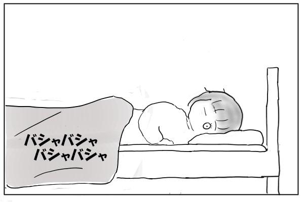 朝目覚めたら