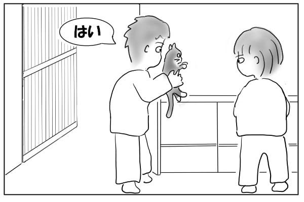 猫を差し出す夫