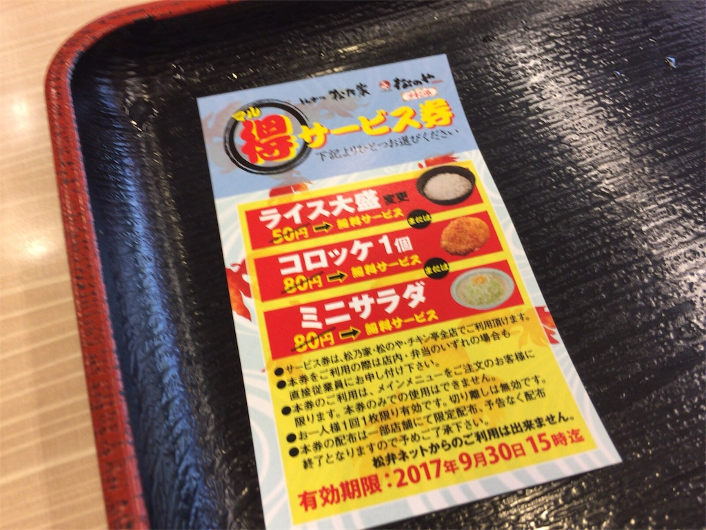 f:id:daidaiiroo:20170903163206j:image