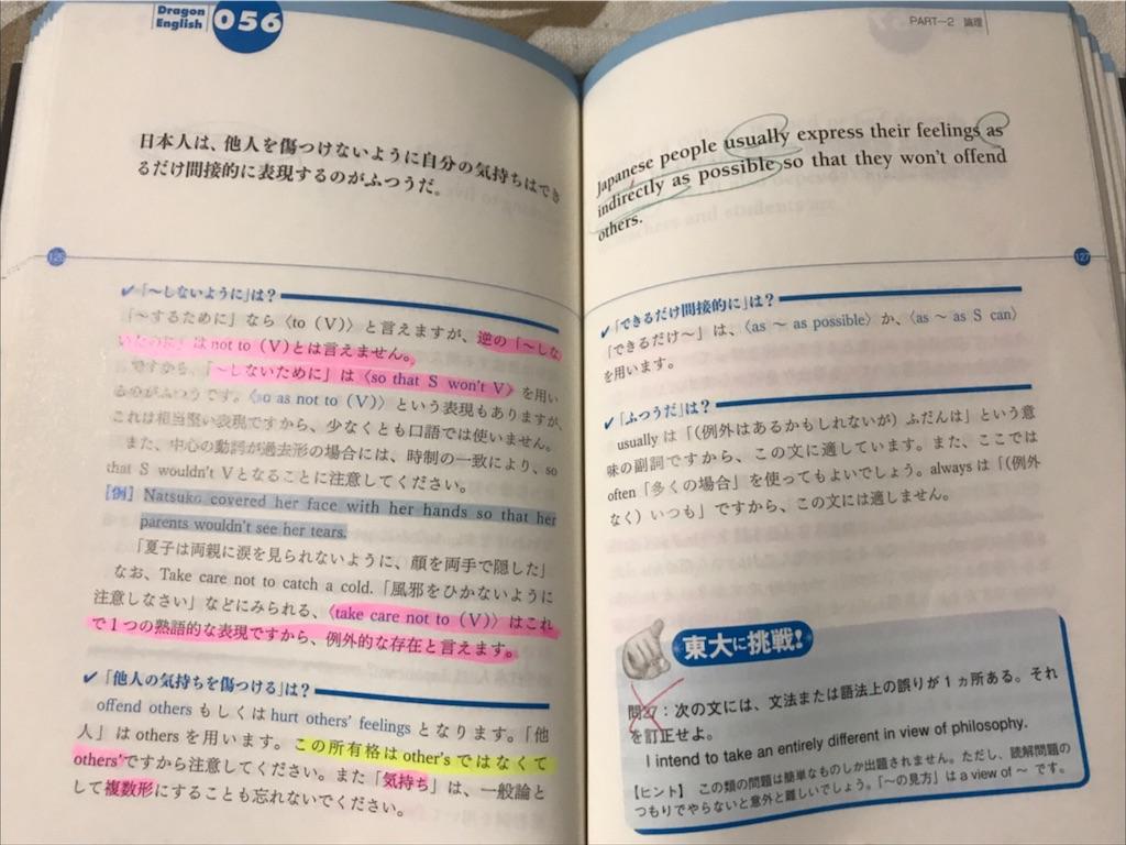 f:id:daidaiyamayama:20181027013610j:image