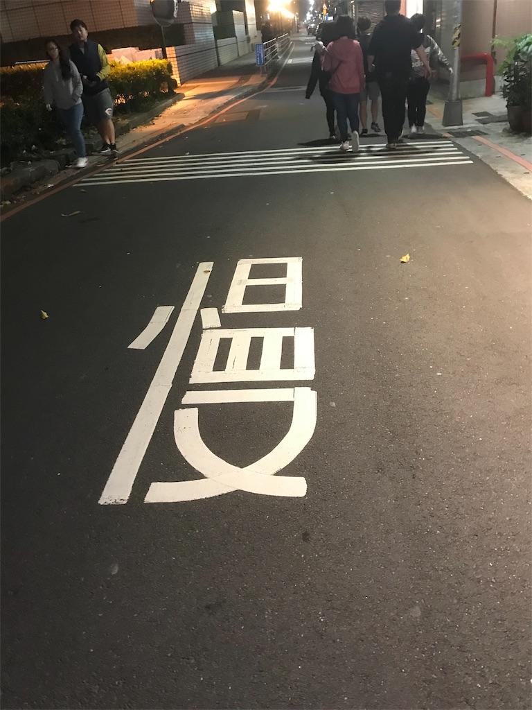 f:id:daidaiyamayama:20181115174943j:image