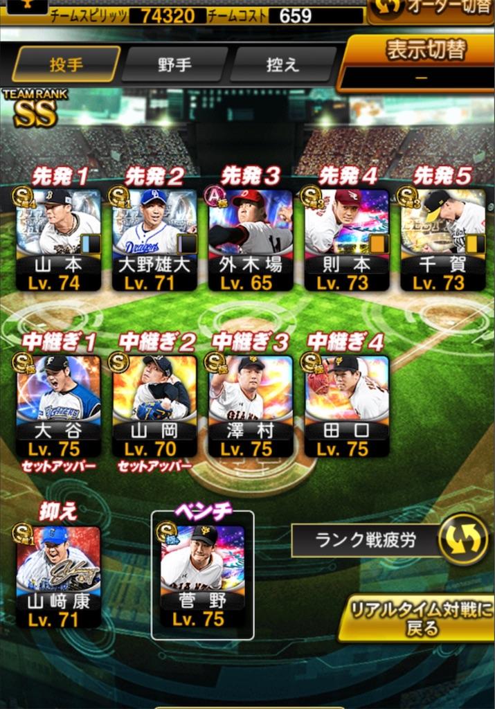 f:id:daidaiyamayama:20200409003443j:image