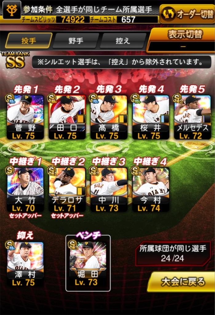 f:id:daidaiyamayama:20200613034514j:image