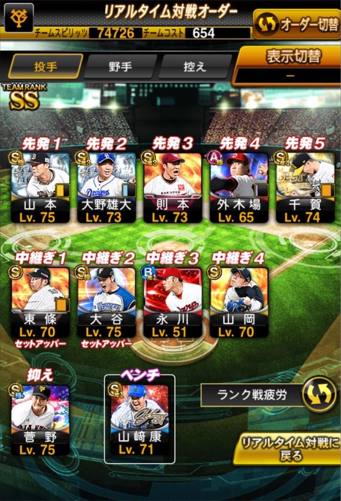 f:id:daidaiyamayama:20200613034856j:image