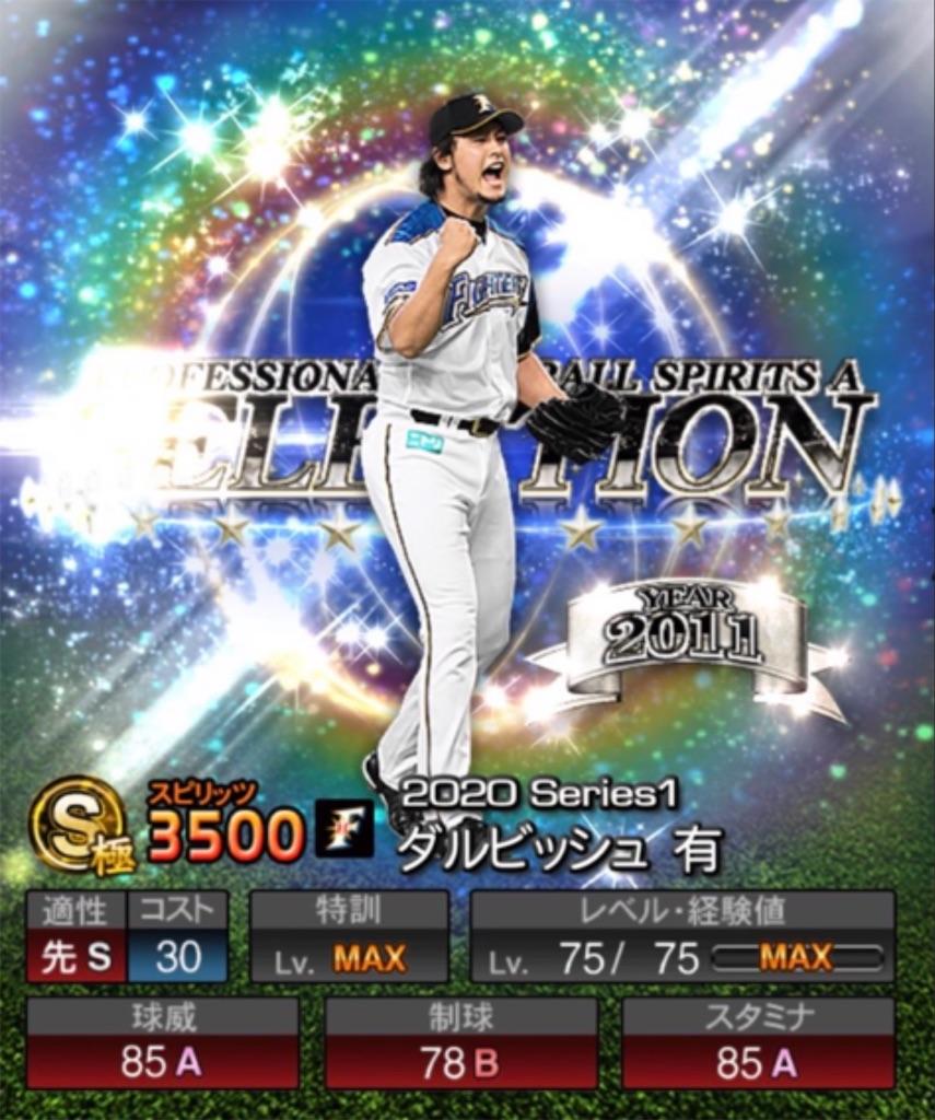 f:id:daidaiyamayama:20200730135616j:image