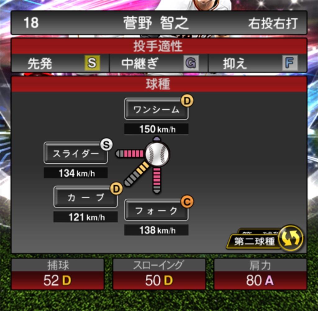 f:id:daidaiyamayama:20200801131322j:image