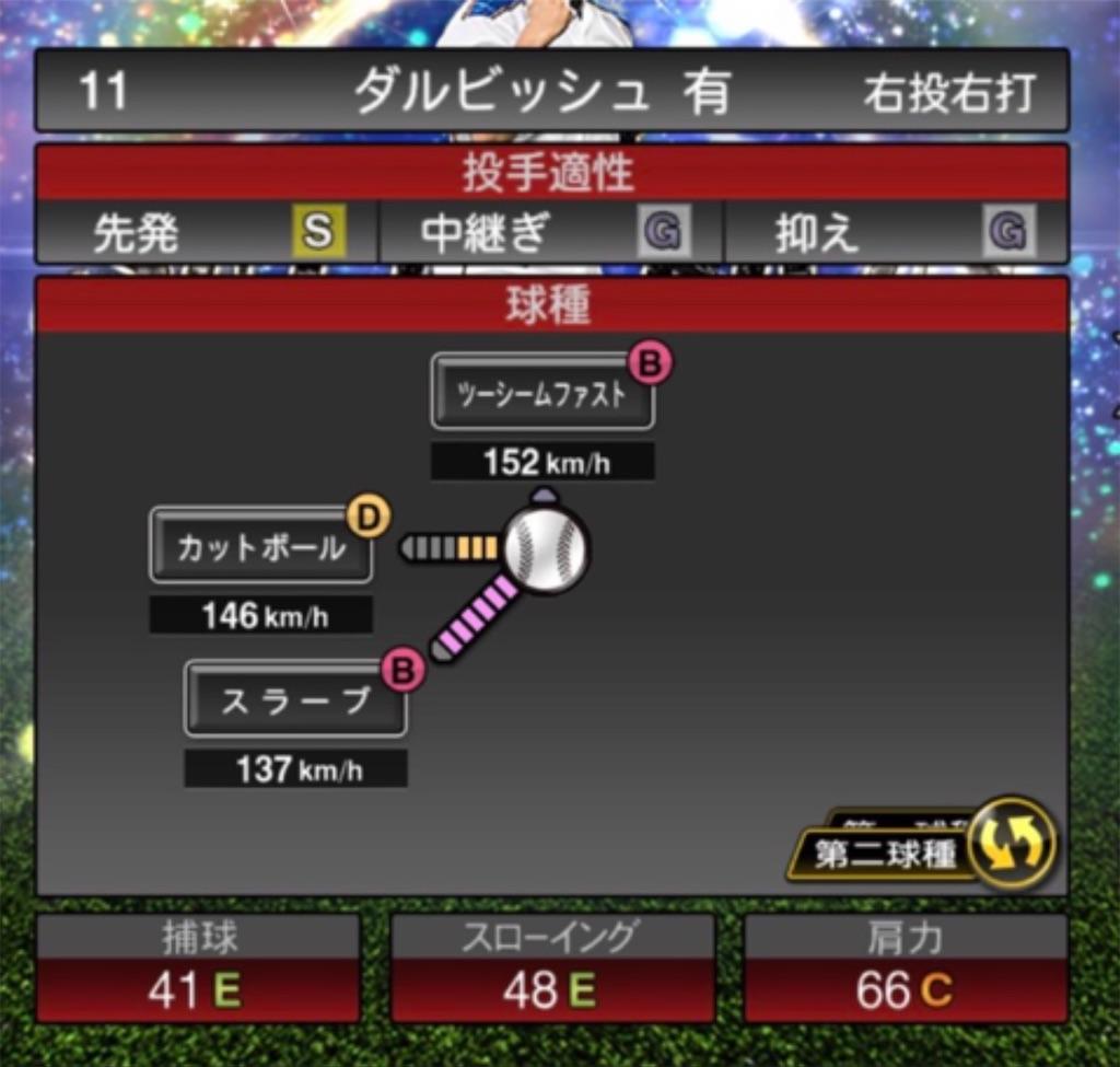 f:id:daidaiyamayama:20200811085337j:image