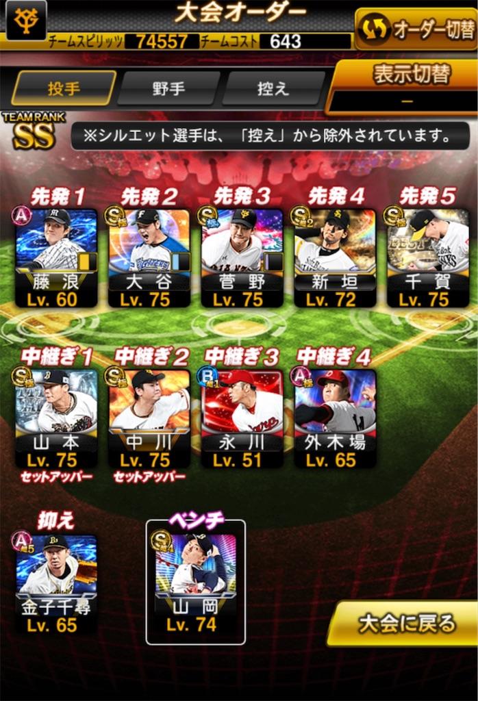 f:id:daidaiyamayama:20200824170824j:image