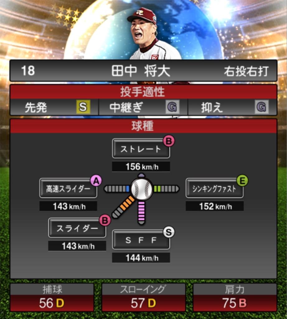 f:id:daidaiyamayama:20200924203909j:image