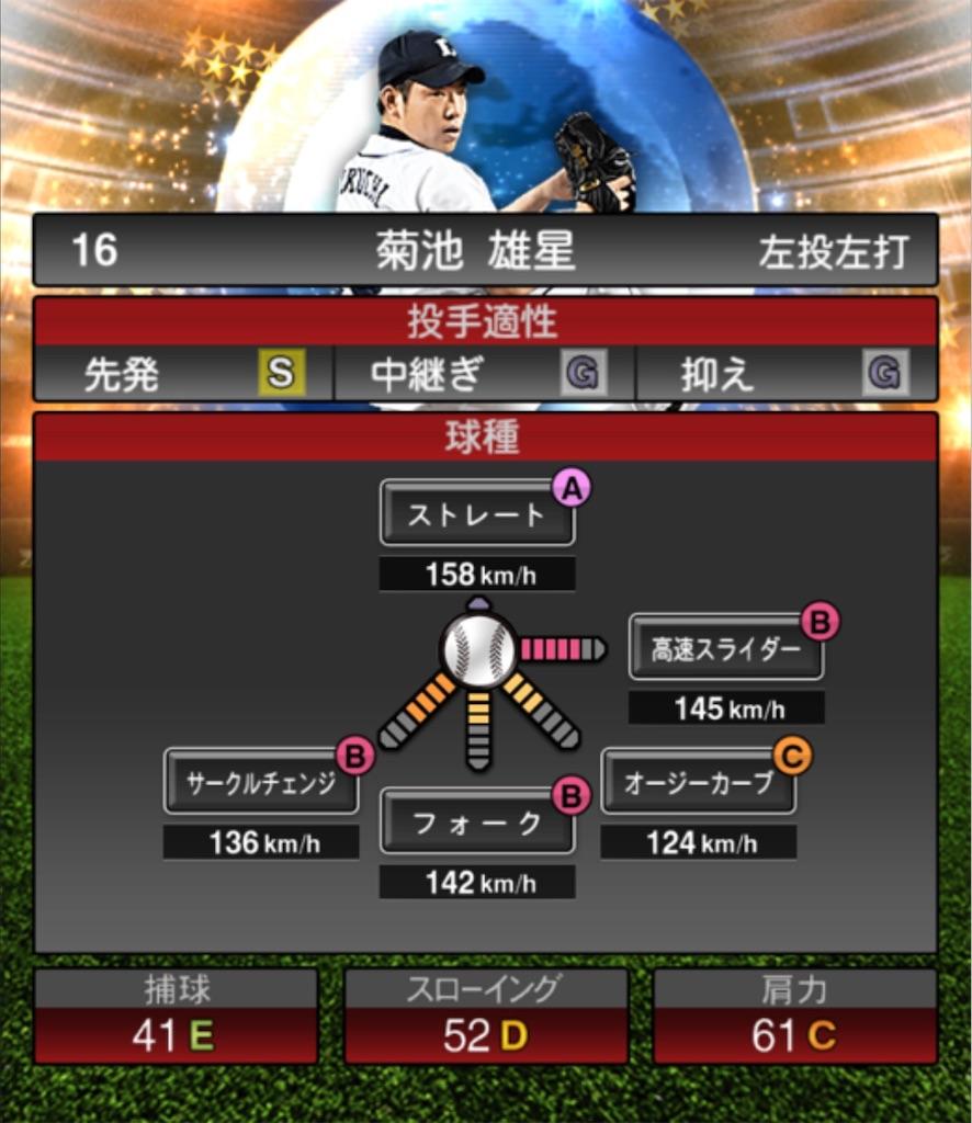 f:id:daidaiyamayama:20200924203920j:image
