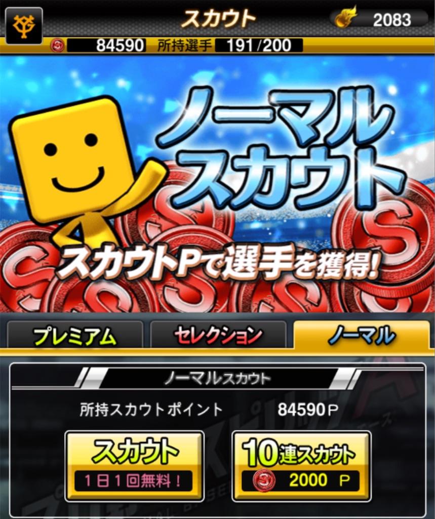 f:id:daidaiyamayama:20201008143915j:image