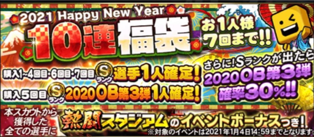 f:id:daidaiyamayama:20201231150856j:image