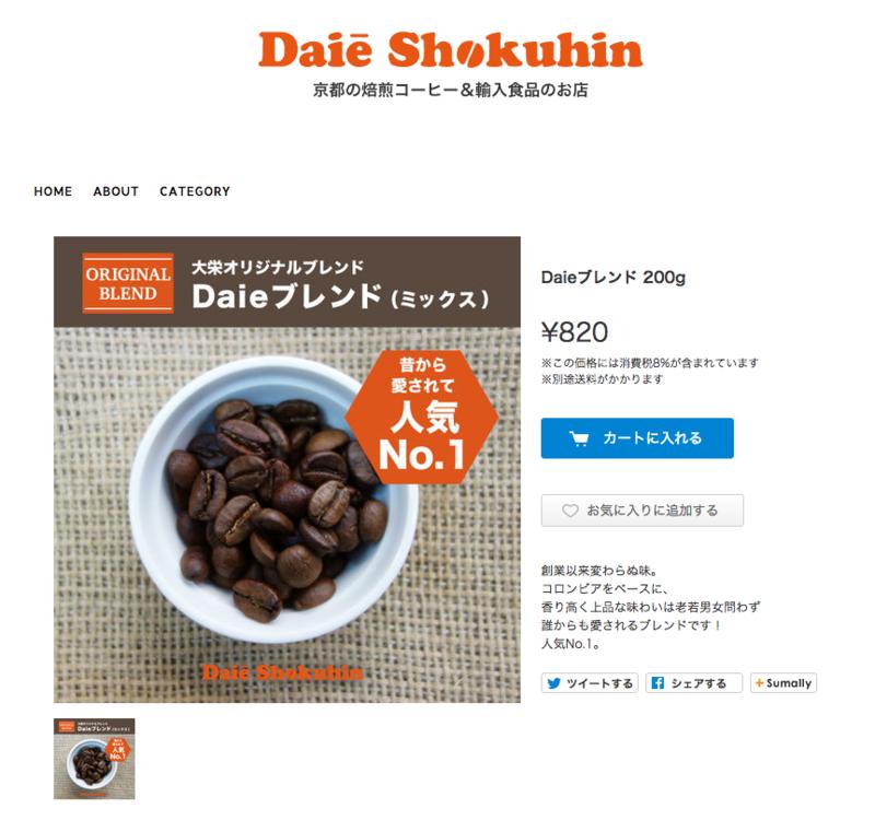 daieshokuhin